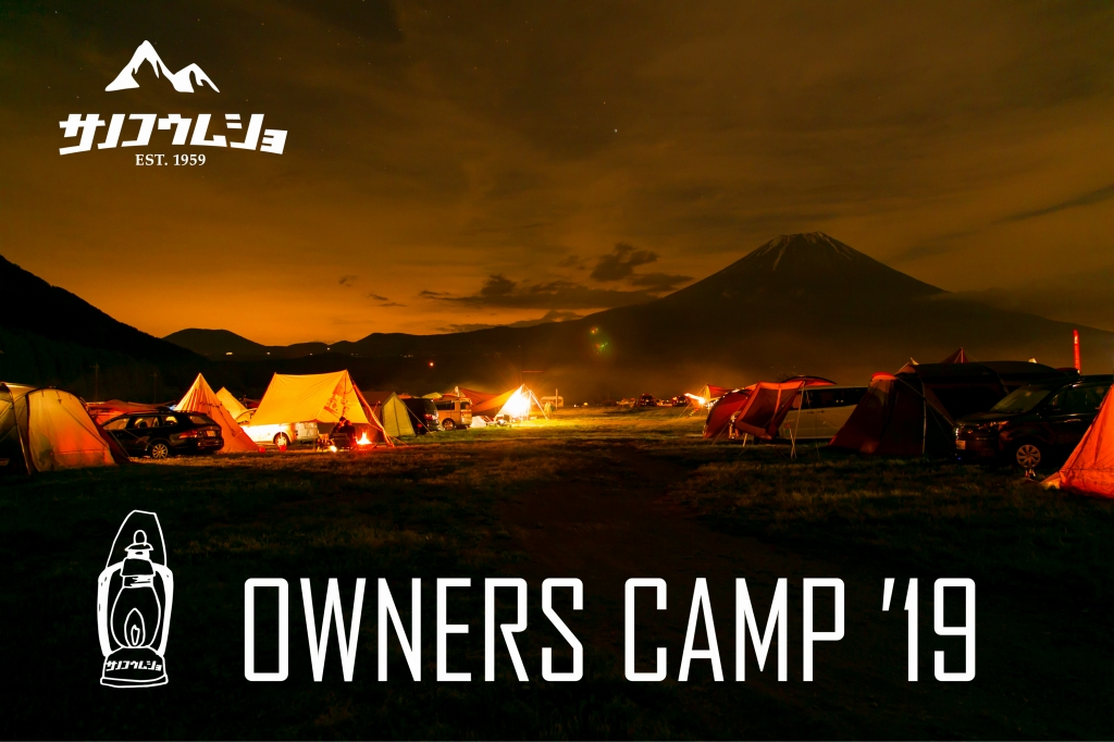 OWNERS CAMP 開催のお知らせ 写真