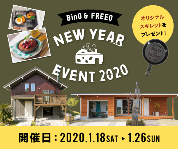 NEW YEAR EVENT 2020 開催!!