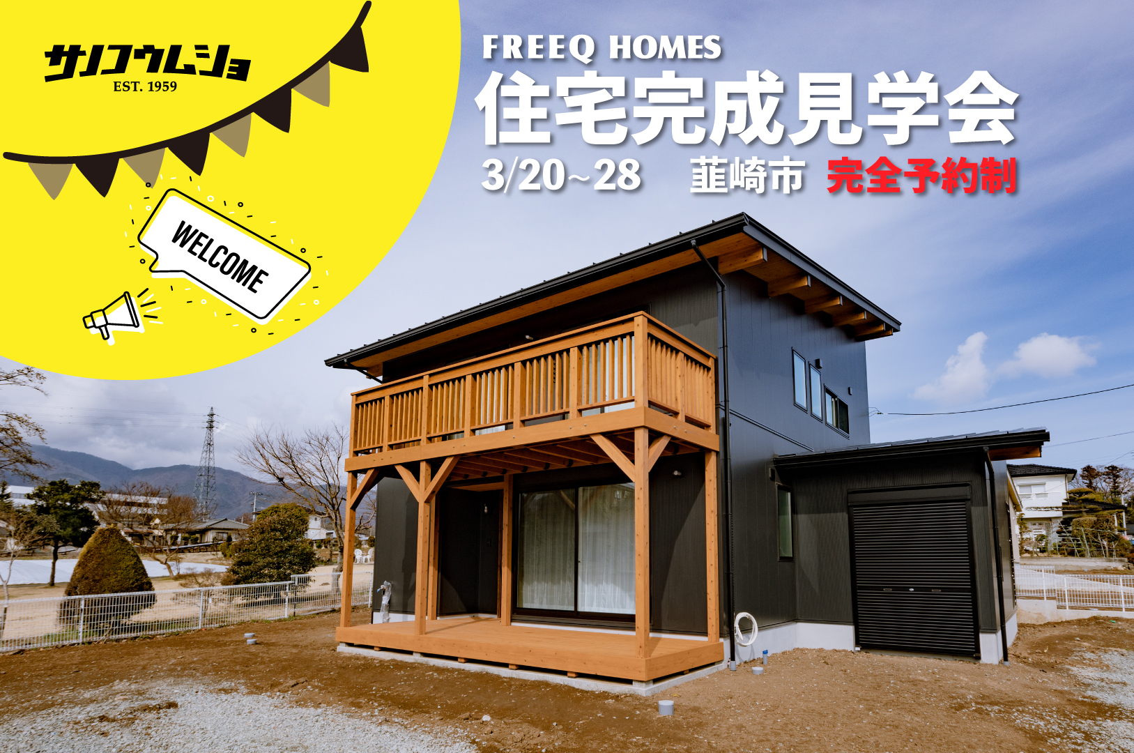 【URBAN LOCAL STYLE】完成見学会開催!!FREEQ HOMES 《BOOOTS》 写真