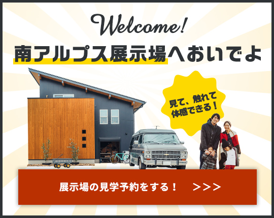 Welcome! 甲府展示場へおいでよ