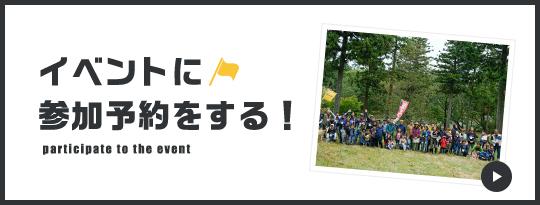 イベントに参加予約をする!